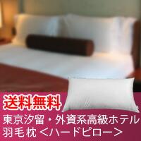 東京汐留・外資系高級ホテル(50×90)ハードピロー