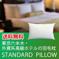 東京六本木・外資系高級ホテルの羽毛枕【スタンダードピロー】