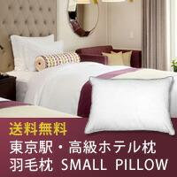 東京駅の高級ホテルの羽毛枕【SMALLPILLOW】
