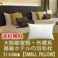 大阪御堂筋・外資系高級ホテルの羽毛枕51×66cm【グース使用の高級枕・大きめサイズ】