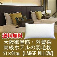 大阪御堂筋・外資系高級ホテルの羽毛枕51×91cm【グース使用の高級枕・かなり大きめサイズ】