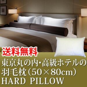 東京丸の内・高級ホテルの羽毛枕(50×80)【HARDPILLOW】