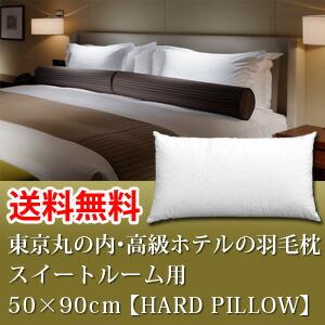 東京丸の内・高級ホテルの羽毛枕(50×90)スイートルーム用HARDPILLOW