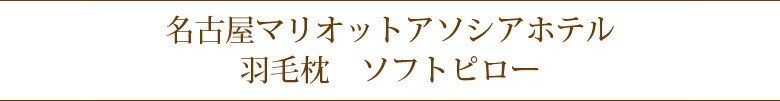 名古屋マリオットアソシアホテルの羽毛枕ソフトピロー