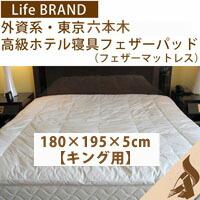 高級ホテル仕様・東京六本木外資系ホテルのフェザーパッド(フェザーマットレス)【キング用】