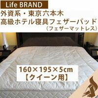 高級ホテル仕様・東京六本木外資系ホテルのフェザーパッド(フェザーマットレス)【クイーン用】