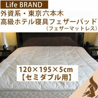 高級ホテル仕様・東京六本木外資系ホテルのフェザーパッド(フェザーマットレス)【セミダブル用】