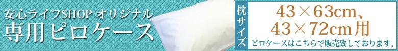 安心ライフSHOPオリジナル専用ピロケース 枕サイズ:43×63cm、43×72cm用ピロケースはこちらで販売致しております。