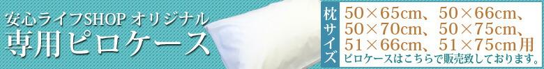 安心ライフSHOPオリジナル専用ピロケース 枕サイズ:50×66cm、50×70cm、50×75cm、51×75cm用ピロケースで販売致しております。
