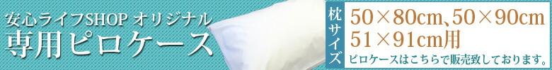 安心ライフSHOPオリジナル専用ピロケース 枕サイズ:50×90用ピロケースで販売致しております。