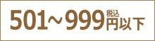 501〜999円(税込)以下