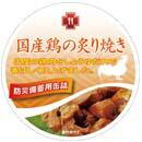 5年保存缶詰 国産鶏の炙り焼き