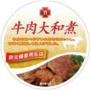 5年保存缶詰 牛肉大和煮