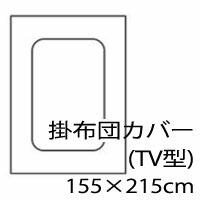 防炎製品 掛布団カバー(TV型)155×215cm 掛布団サイズ:150×210cm用