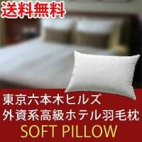 送料無料!六本木・有名ホテルの羽毛枕ソフト【ダウンがたっぷり高級枕・大きめサイズ】