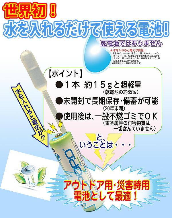 世界初!水を入れるだけで使える電池!!【乾電池ではありません!!!】水を入れると電力が発生!!緊急時で水が無い場合は、酒、ビール、コーラ、コーヒー、尿だ液などでも電力を作ることができます!電力が弱まったら、再度注入すれば再び使用することができます。(仕様回数には限りがあります)