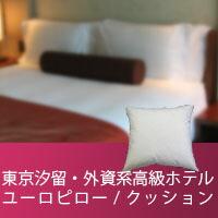 東京汐留・外資系高級ホテル(70×70)ユーロピロー・クッション