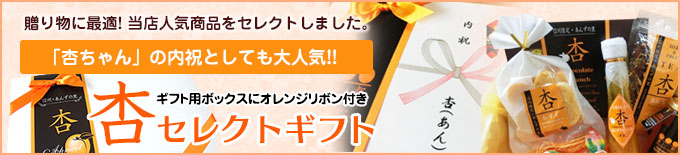 杏セレクトギフト 杏ちゃんの内祝いにも