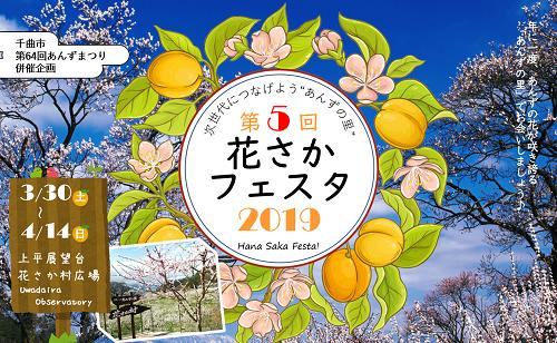 花咲かフェスタ,杏祭り