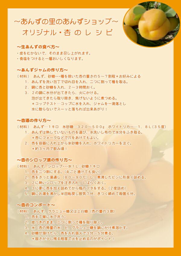 杏のレシピ