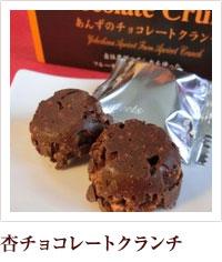 杏チョコレートクランチ