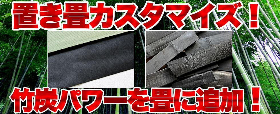 竹炭シート