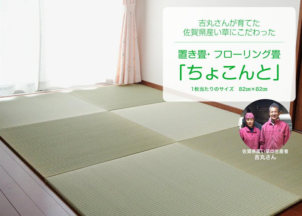 フローリングに敷いた畳