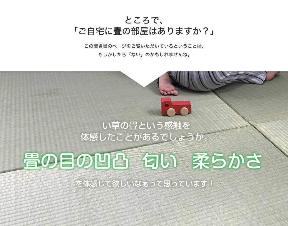 畳の感触と香り
