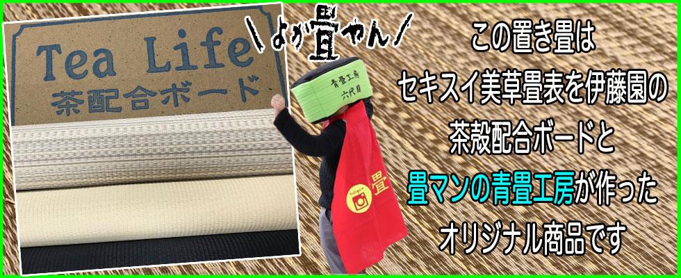 手作り置き畳ユニット畳畳のユニット畳