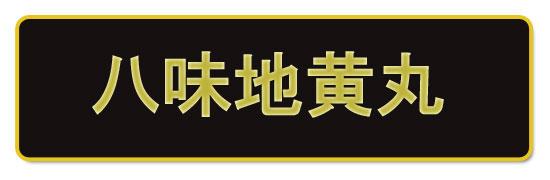 【第2類医薬品】八味地黄丸(ハチミジオウガン)A360錠