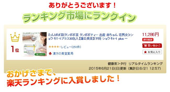rank_shoki1-0316.jpg?2
