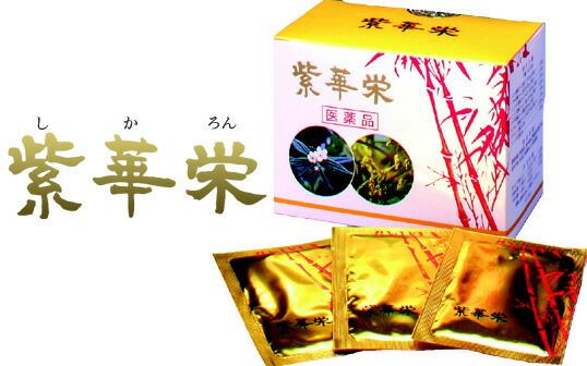【第3類医薬品】紫華栄45包