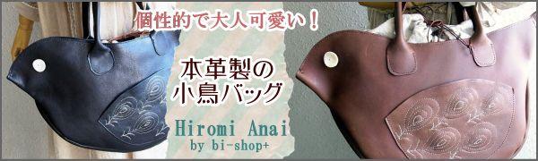 Hiromi Anai by BI-SHOP