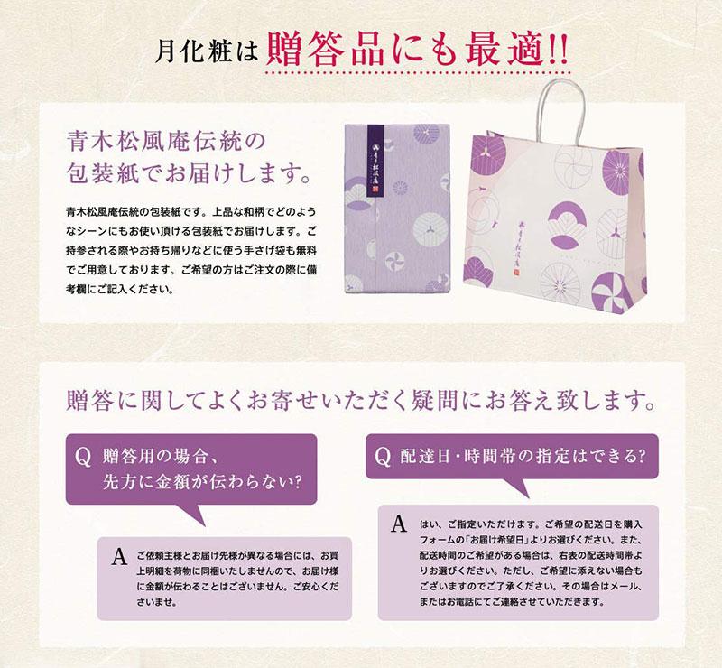月化粧は贈答品にも最適!!,青木松風庵伝統の包装紙でお届けします。