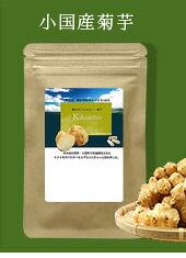 国産キクイモ、菊芋サプリメント