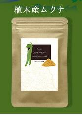 国産のムクナ豆100%のサプリメント、Lドーパ