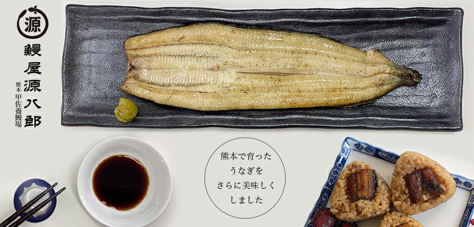 熊本で自社養殖したうなぎ、うなぎの蒲焼き、白焼き