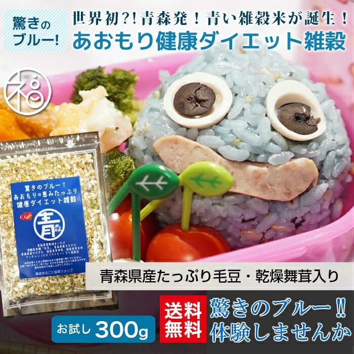 あおもり藍in健康ダイエット雑穀