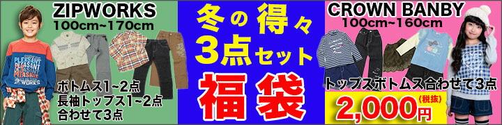12月楽天スーパーセール福袋3p