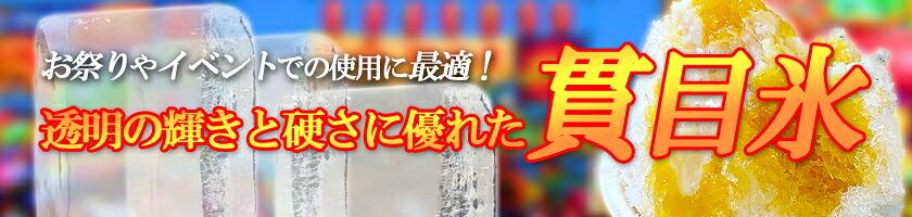 貫目氷(お祭りやイベントでの使用に最適)
