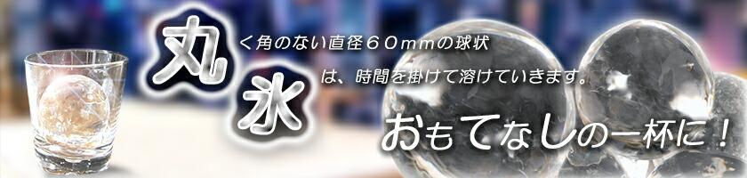 丸氷(丸い氷で角のない直径60mmの球状氷)
