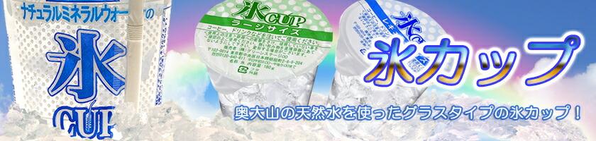 氷カップ(奥大山の天然水を使ったグラスタイプの氷カップ)
