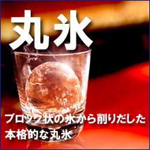 丸氷(丸い氷