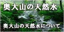 奥大山の天然水について