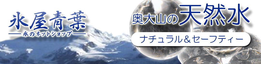 氷屋青葉(奥大山の天然水を使った氷の販売)