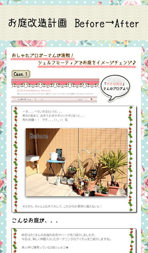 モニターさんのお庭改造計画Before→After Case.1「ゆきの先生」さんのブログより