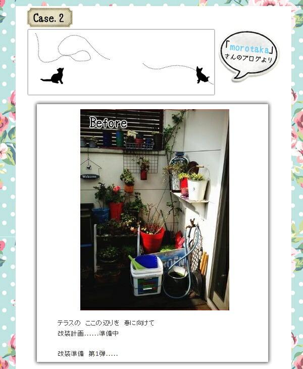 モニターさんのお庭改造計画Before→After Case.2「morotaka」さんのブログより