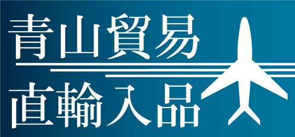 青山貿易直輸入品