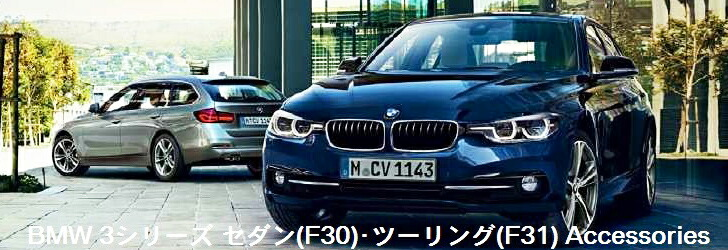 BMW 3 Series アクセサリー(F30/F31)