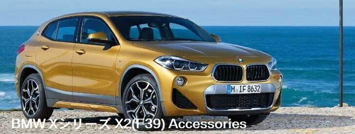 BMW X Series X2 アクセサリ(F39)